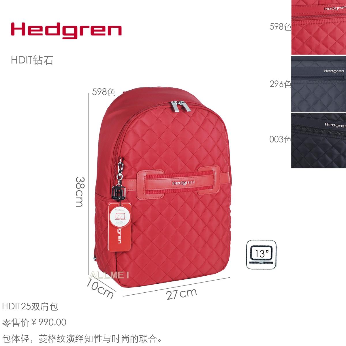 国内代购▲Hedgren海格林HDIT25钻石纹时尚背包双肩包专柜正品