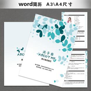 word a3自排版简历模板设计制作 个性个人求职简历彩色封面模版图片