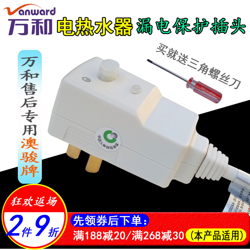 3.85] Wan and Electric Water Heater Plug Original Authentic ... on electric water heater thermostat, electric water heater controller, electric water heater fuse, electric water heater kitchen, electric water heater drain pan, window air conditioner wiring, electric water heater hoses, electric tankless water heater installation, electric water heater exhaust, electric water heater for tea, electric water heater installation manual, electric water boiler, electric water heater filter, electric tankless water heater diagram, electric water heater repair, electric water heater piping, electric water heaters 40 gal, electric water heater wire gauge, electric water heater temp control, electric lights wiring,