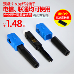 新款FTTH预埋式SC光纤冷接子皮线光缆冷接头电信级光缆快速连接器