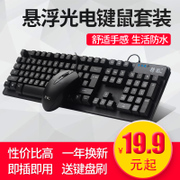 Fuchsjagd MIT tastatur und Maus Home Office - Gaming - Notebook - USB - schnittstelle