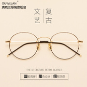 Round box retro myopia ultra light Korean fashion full frame glasses male radiation proof glasses frame female flat mirror
