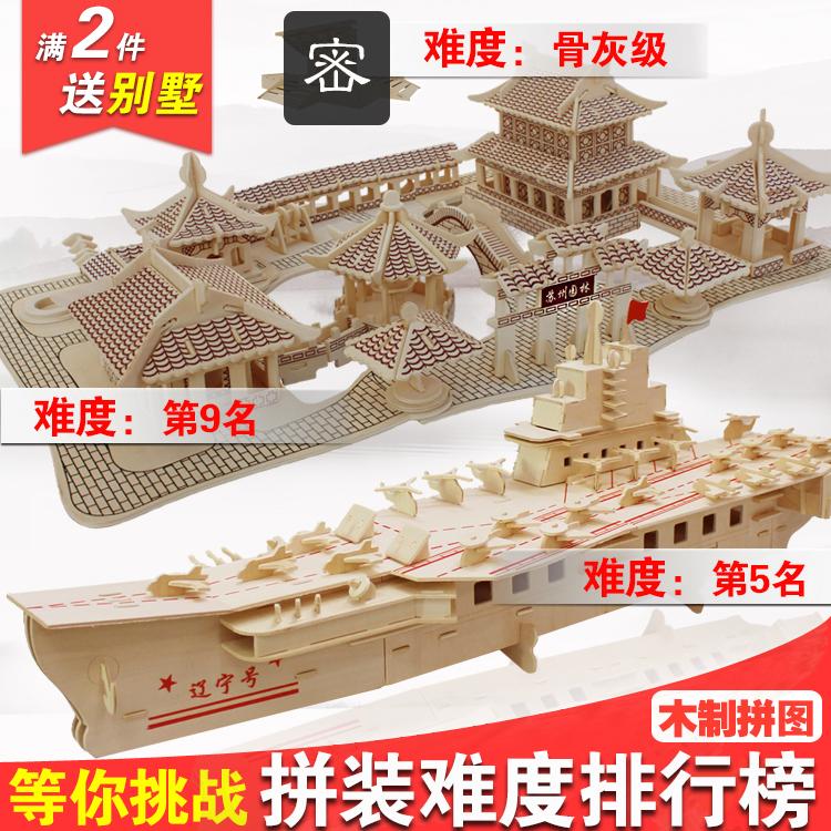 高难度拼装模型 儿童益智力大积木制质板3d成人仿真 立体拼图玩具
