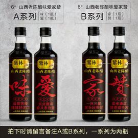 紫林6度山西老陈醋500ml*2瓶原产地手工工艺酿造食醋山西清徐特产