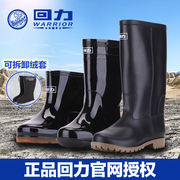 Warrior boots male high tube-in-tube short barreled boots with thick soles of rubber anti-skid boots cashmere thermal water shoes bag mail