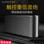 Manovo/ Mack daddy X6 wireless Bluetooth speaker outdoor portable mobile phone mini stereo subwoofer