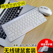 The wireless keyboard and mouse small ultra-thin notebook external home computer charging mini wireless mouse