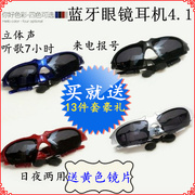 Wireless stereo headset bluetooth glasses polarized plug type intelligent motion 4.1 lens wear songs into the sun