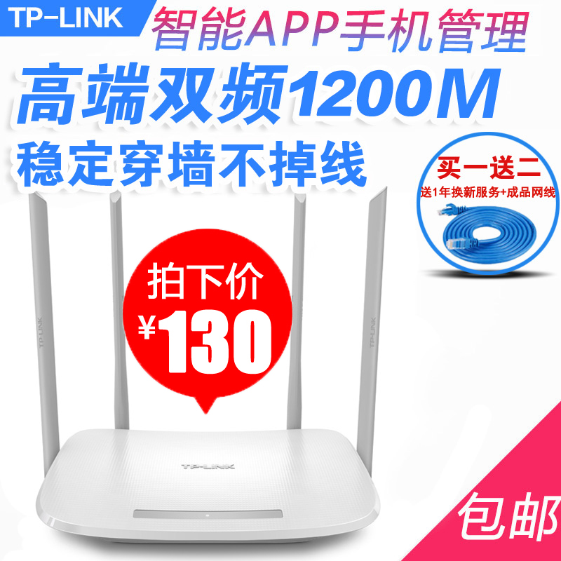 TPLINK wireless router TL-WDR5620 dual frequency WiFi home through wall high speed 11AC Gigabit high power