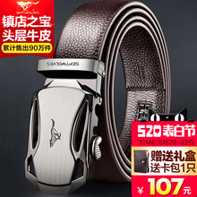 Genuine seven wolves men's belt first layer leather youth leisure automatic buckle belt men's leather business belt