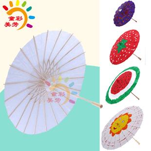 大中小号儿童diy空白油纸伞工艺伞白色幼儿园美术绘画伞手绘手工图片
