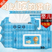 Small lion more than baby wipes paper hand mouth wet wipes baby newborn 80 pumping 5 packets with lid dedicated 100