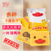 A cartoon expression warm paste paste baby warm paste warm warm paste house warm paste warmer post joint hot compress paste