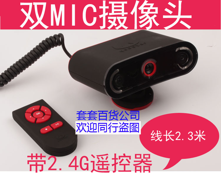 German export brand body feeling with PPT dual stereo microphone mic computer remote control computer camera