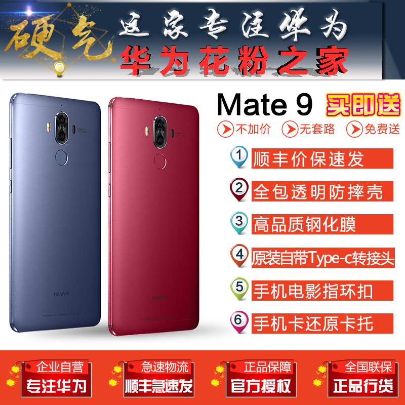 Red and blue spot along abundant hair quality goods Huawei Huawei/Huawei Mate 9 netcom mate9 all mobile phones