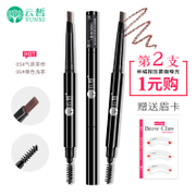 Cloud Xi double eyebrow pencil waterproof and sweat not dizzydo not smudge thrush synophrys with eyebrow brush powder for beginners