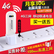 Rui cool 4G Telecom China Unicom mobile internet wireless router 3G portable WiFi cat vehicle network equipment Cato