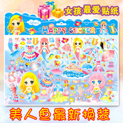 Princess dress girl, child stickers, baby clothes, kindergarten bubble stickers, cartoon cross dressing stickers, toys