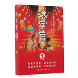 Children's CD-ROM Chinese characters Palace of the first genuine children early learning dvd learning Chinese characters white Shuangfa love and music