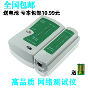 RJ 45 cable tester network cable test instrument RJ11 wire measuring instrument