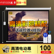 Hong Kong Emperor 100 inch 4: 3/16: 9 wireless remote control electric projection screen projector screen projector screen
