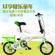 Vmax's folding bike 12/16 inch adult men and women type ultra portable folding bike with primary and middle school students