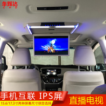 15/17 inch ceiling display car satellite TV car display HD MP5 mobile phone interconnection HDMI