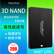Cloud storage ShineDisk M667 120G laptop 2.5 inch desktop SSD SSD 3D 128G