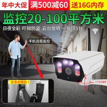 Outdoor monitor HD set home wif wireless remote outdoor night vision webcam monitor mobile phone
