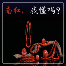 Zhuang Mei Jewelry South Red Agate Bracelet Baoshan South Red Beads Loose Pearl Pendant Ring Liangshan Natural Bracelet Men and Women