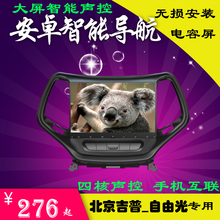 Android big screen big screen Beijing Jeep free light machine special navigation intelligent vehicle navigation GPS