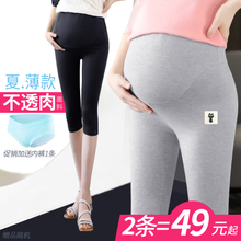 Pregnant women leggings 2018 new fashion shorts cropped pants 3-9 months wear pregnant women pants summer thin section
