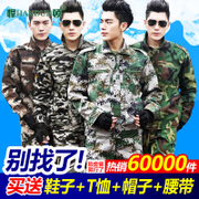 A camouflage suit and defended the commando uniforms summer student military training clothing working clothing training clothes