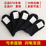 Distribution of authentic 07A winter socks hemp socks / authentic 07 summer socks men's outdoor sports socks suction sweat bag mail