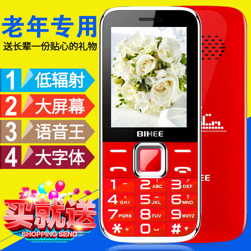 Lily BIHEE C20A telecommunications Tianyi CDMA old mobile phones for the elderly characters straight out loud standby