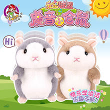 Lucky q034 magic voice hamster touch talk Plush Pet year mascot 2020 gift toys
