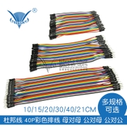 DuPont line of male to female parent parent male to 40P cable color 10/15/30/21/20/40CM