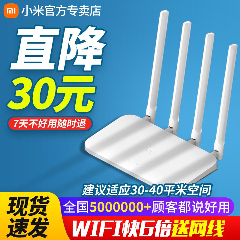 小米路由器4C无线wifi家用高速穿墙王百兆版4A千兆版1200M端口双频千兆光纤穿墙电信移动宽带大功率增强