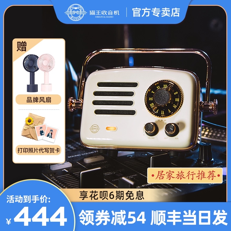 【赠品牌风扇】猫王收音机MW-R猫王旅行者2号猫王小音箱家用复古便捷无线蓝牙音箱音响户外迷你随身生日礼物
