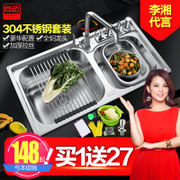 Is dynamic kitchen 304 stainless steel sink double groove package integrated thickening drawing vegetable washing basin, sink