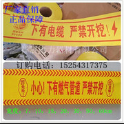 Underground power cable cordon gas pipeline warning belt plastic protective belt water supply heat