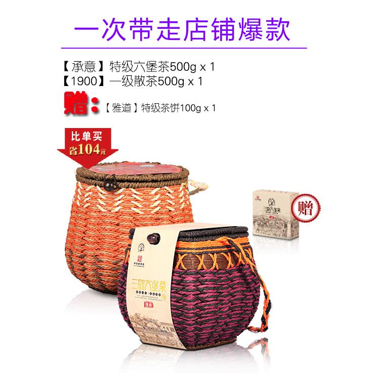 三鹤六堡茶 【1900】一级+【承意】特级500g组合装