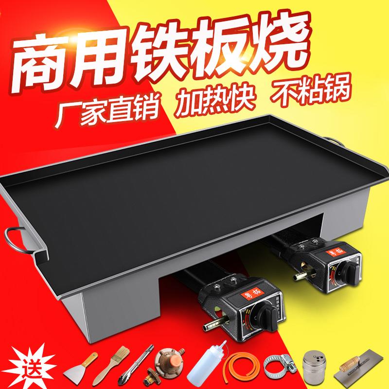 铁板烧铁板商用摆摊灌饼烤冷面铁板豆腐专用铁板鱿鱼设备烤串鸡架