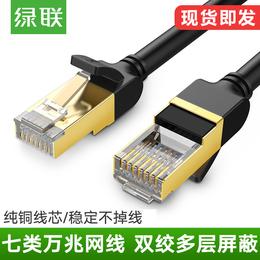 绿联 七类网线无氧铜电脑网络线宽带家用双绞线成品高速20米屏蔽