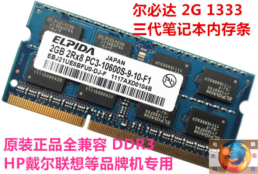 ELPIDA 2G 1333 DDR3 PC3-10600S 2R*8 laptop memory 2GB