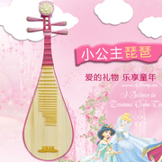 Children's pipa, musical instruments, beginners, practice playing, pink, colored, pipa