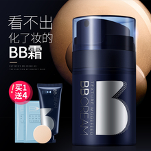 Zun Lan Men's BB Cream Concealer Pox India Isolation Lazy Skin Foundation Liquid Cream Cushion Cosmetic Kit Beginner