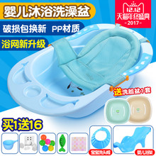 Baby bath large thickened baby can sit and lie the neonatal infant children's products to send the washbasin bathtub