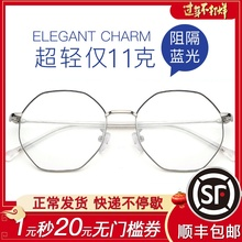 Anti-radiation retro-polygon irregular discoloration and anti-blue intensity myopic glasses frame for female goggles for men
