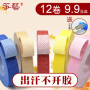 Zheng Zheng art color tape children professional breathable tape Pipa guzheng adult nail special shipping tape